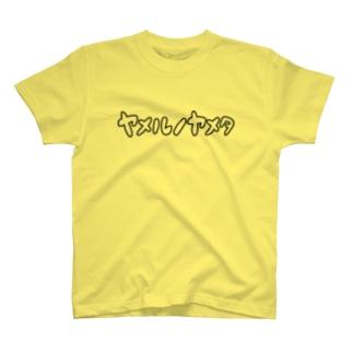 ヤメルノヤメタ T-shirts