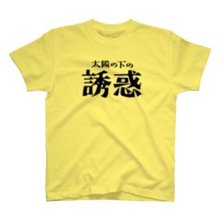 太陽の下の誘惑 T-shirts