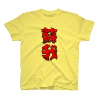 蘇我T T-shirts