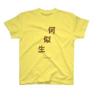 何似生(かじせい) T-shirts