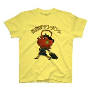 茶瓶アテンダント*和文字 T-shirts