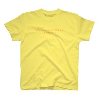 今日もエアートラックス T-shirts