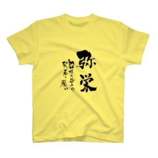 徳川家 伝説の巨船 安宅丸の弥栄(いやさか)グッズ T-shirts