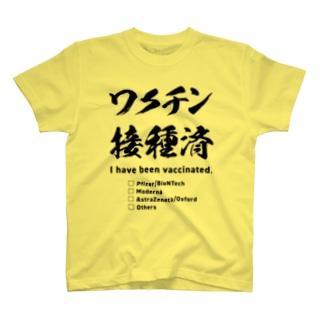 ワクチン接種済(種類付き) T-shirts