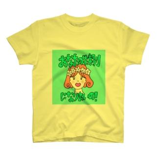 その他大勢にはなりたくないガール T-shirts