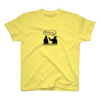 国民最低T 黒シルエットver. T-shirts