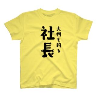 大物を釣る社長! T-shirts