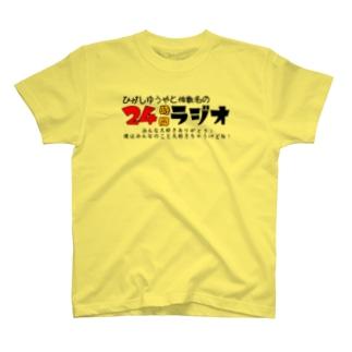 2022 24時間ラジオ公式シャツ T-shirts