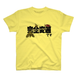 我ら完全変態! T-shirts