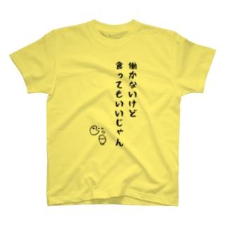 働かないけど食ってもいいじゃん 黒字 T-shirts