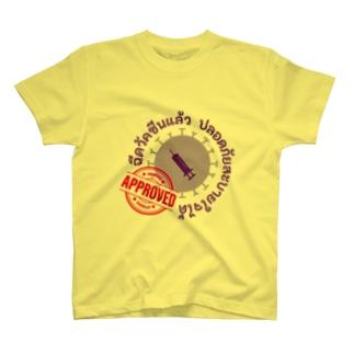 ★NEW★コロナワクチン接種済み(BIGバージョン_タイ語) T-Shirt