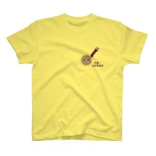 ★NEW★コロナワクチン接種済み(繁体中文) T-Shirt