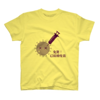 ★NEW★コロナワクチン接種済み(BIGバージョン_繁体中文) T-Shirt