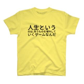 人生というのは、失うものを増やしていくゲームなんだ T-shirts