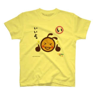 ハーモニーヨガ いいよ。ピエナバージョン T-shirts