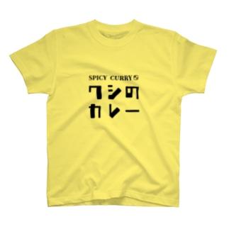ワシのカレー Tシャツ T-Shirt