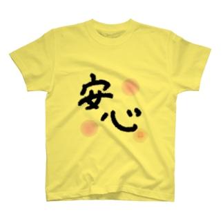 安心 T-shirts