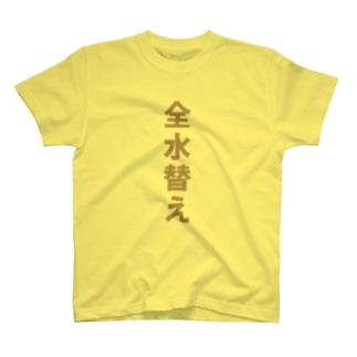 漢字T「全水替え」_チャチャブラウン T-shirts