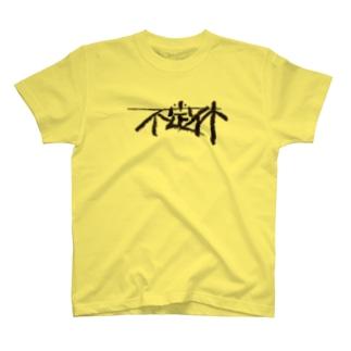 不定休 T-shirts