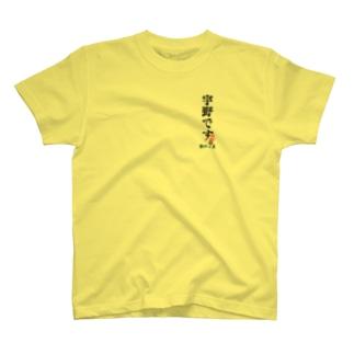 宇野さん T-shirts