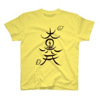 七福神の大黒天 T-shirts