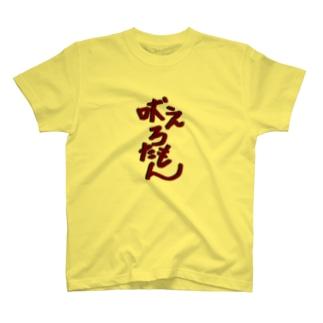 吠えろたもん T-shirts