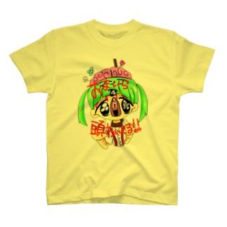 害児みがふかい T-shirts