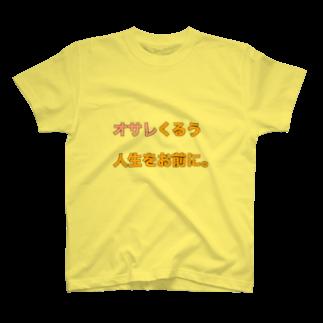 わらったもんがちプライベートオンラインショップのオサレくるう人生をお前に。 T-shirts