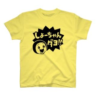 しょーちゃんダヨ!! T-shirts