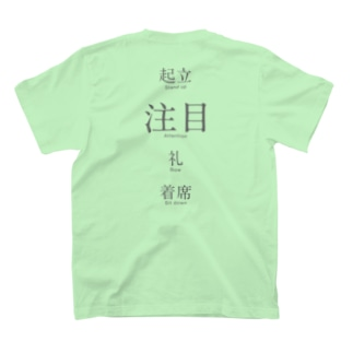 起立、注目、礼、着席 T-shirts