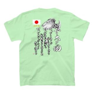 推 愛 OShiROの全日本 梟 (フクロウ) T-shirtsの裏面