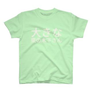 大きな栗の木下さん T-Shirt