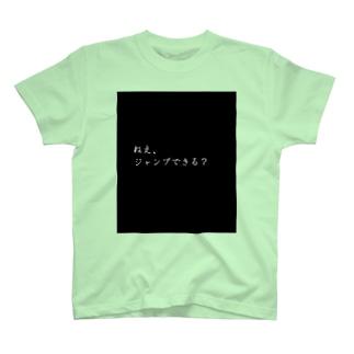 ジャンプしたら? T-Shirt