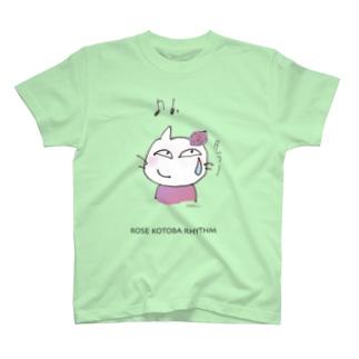 """ピアニストローズのコトバリズム""""タラー"""" T-shirts"""