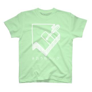 おうちハックTシャツ(白線) T-Shirt