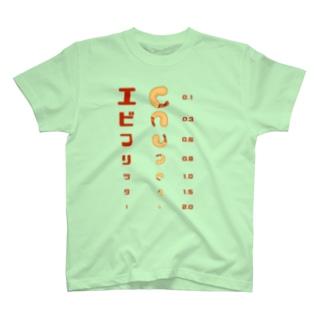 すとろべりーガムFactoryのエビフリッター 視力検査 T-shirts