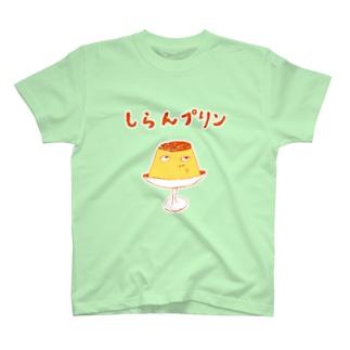 ユーモアダジャレデザイン「しらんプリン」 T-shirts