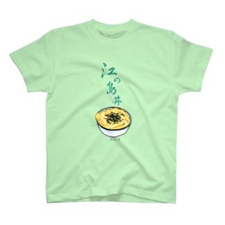 江の島丼 T-shirts