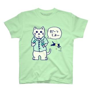 ダーツする白猫🎯 T-shirts