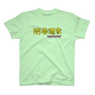 陋巷酒家ロゴ T-shirts