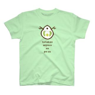 たたかうミジンコのポーズ T-shirts