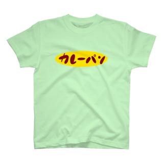 カレーパン.2 T-Shirt
