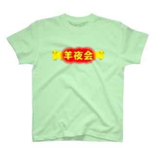 羊夜会 赤 T-Shirt