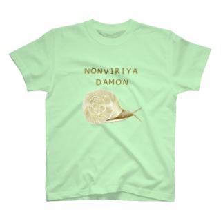 のんびりやだもん T-shirts