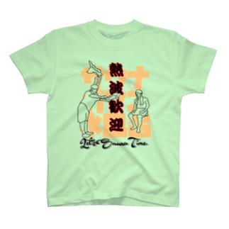 熱波歓迎 T-shirts