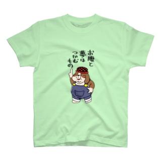 お腹と夢は掴むもの T-Shirt