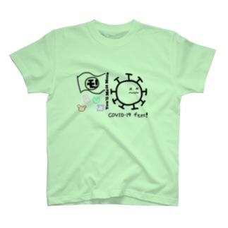 さよならコロナ Tシャツ T-Shirt
