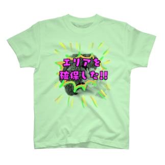 エリアを確保した!! T-shirts