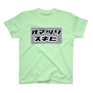 なおと専 T-shirts