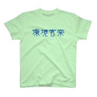 環境音楽 青文字 Tシャツ T-shirts